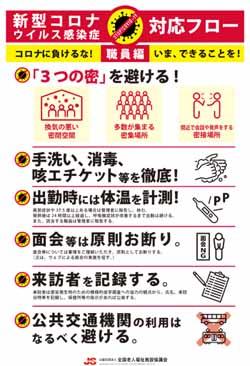 情報 ウイルス 市 名古屋 コロナ